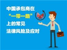 """中国承包商在""""一带一路""""上的常见法律风险及应对"""