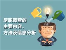 尽职调查的主要内容、方法及信息分析