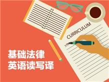基础法律英语读写译
