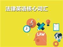 法律英语核心词汇(推开法律英语之门系列)