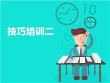 法律检索(LEGAL RESEARCH)系列之技巧培训二