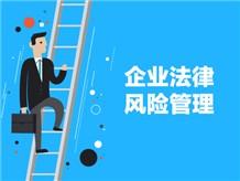 企业法律风险管理