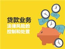 四、贷款业务法律风险的控制和处置