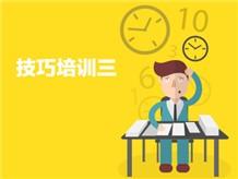 法律检索(LEGAL RESEARCH)系列之技巧培训三