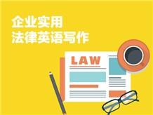 企业法律英语(COPRORATE LEGAL ENGLISH)系列之企业实用法律英语写作