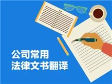 企业法律英语(COPRORATE LEGAL ENGLISH)系列之公司常用法律文书翻译(非合同文件)