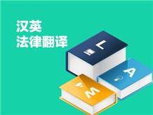 汉英法律翻译(LEGAL TRANSLATION BETWEEN CHINESE AND ENGLISH)系列之汉英法律翻译