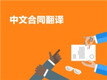 汉英法律翻译(LEGAL TRANSLATION BETWEEN CHINESE AND ENGLISH)系列之中文合同翻译(中译英)