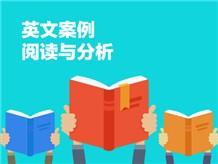 英文案例阅读(ENGLISH CASE READING)系列之英文案例阅读与分析