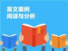 英文案例阅读(ENGLISH CASE READING)系列之英文案例阅读与分析(选修)