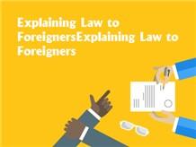 法律英语听力与谈判(LISTENING AND NEGOTIATION OF LEGAL ENGLISH)系列之 Explaining Law to ForeignersExplaining Law to Foreigners