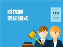 法律英语听力与谈判(LISTENING AND NEGOTIATION OF LEGAL ENGLISH)系列之对抗制诉讼模式(China Trial Advocacy Handbook)