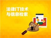 法律IT技术与信息检索(LEGAL RESEARCH)