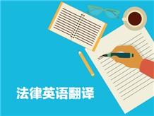法律英语翻译(Translation of English Legal Documents)