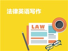 法律英语写作(Drafting English Legal Documents)