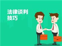 法律谈判技巧(Skills Application in Legal Negotiation)