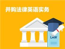 并购法律英语实务(Foreign Capital M&A Practice)