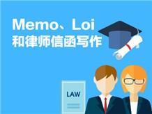 Memo和其它法律文件写作(WRITING OF MEMO AND LAWYER'S LETTERS)系列之Memo、Loi和律师信函写作