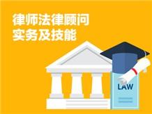 二、律师法律顾问实务及技能