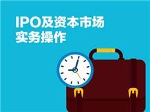 高端论坛系列之IPO及资本市场实务操作