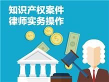 五、知识产权案件律师实务操作(专利)