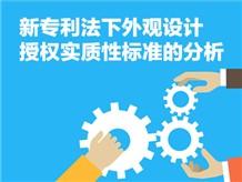 七、新专利法下外观设计授权实质性标准的分析