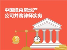 中国境内房地产公司并购律师实务