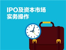 IPO及资本市场实务操作