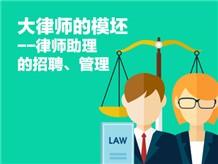 十九、大律师的模坯--律师助理的招聘、管理