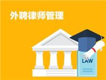 外聘律师管理(仅提供音频)