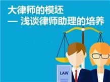 高端论坛系列之大律师的模坯 — 浅谈律师助理的培养