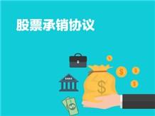 口语论坛系列之股票承销协议