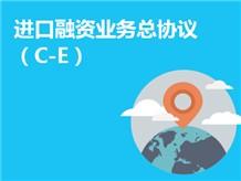 进口融资业务总协议