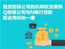 融资担保公司的抗辩权及案例:Q担保公司与N银行贷款担合同纠纷一案