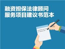 融资担保法律顾问服务项目建议书范本