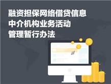 融资担保网络借贷信息中介机构业务活动管理暂行办法