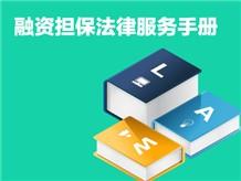 融资担保法律服务手册