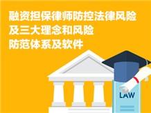 融资担保律师防控法律风险及三大理念和风险防范体系及软件