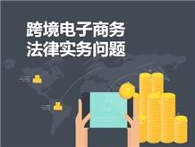 跨境电子商务法律实务问题