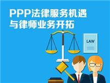 PPP法律服务机遇与律师业务开拓