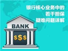 银行核心业务中的若干担保疑难问题详解