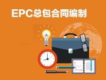 PPP项目EPC总包合同编制