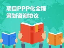 项目PPP化全程策划咨询协议