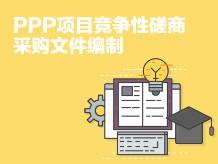 PPP项目竞争性磋商采购文件编制