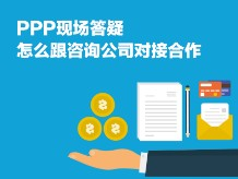 PPP现场答疑-怎么跟咨询公司对接合作