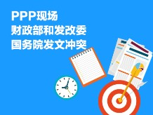PPP现场-财政部和发改委、国务院发文冲突