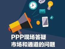 PPP现场答疑-市场和通道的问题