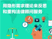用隐形需求理论来反思和重构法律顾问服务