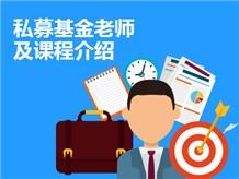 私募基金管理人登记及私募基金备案操作实务课程介绍