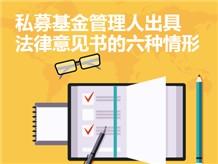 私募基金管理人出具法律意见书的六种情形